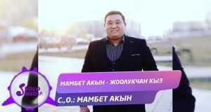 Zhoolukchan Kyz