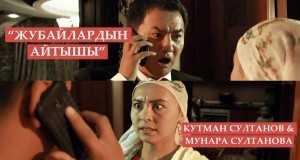 Zhubailardyn Aityshy