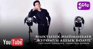 Zhuromun Ashyk Bolup
