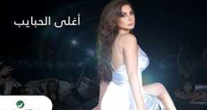 Aghla El Habayeb