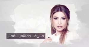 Ahlam El Omer