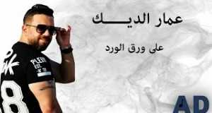 Ala Wara El Wardt