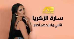 Albi Ma Biehdar Akhbar