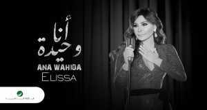 Ana Wahida