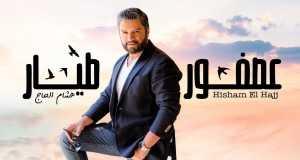 Asfour Tayyar Music Video