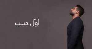 Awal Habib