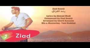 Baad El Foraa