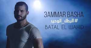 Batal El Wahid