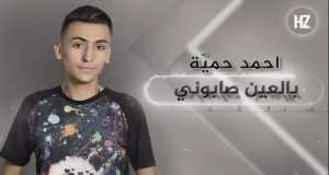 Bel 3Ayn Sabouni