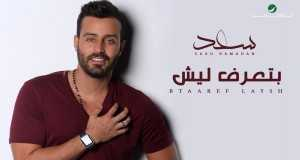 Btaaref Laysh