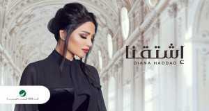 Diana Haddad ... Eshtagna