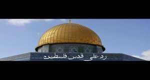 El Ard Btetkalem Arabi Music Video
