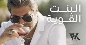 El Bint El Awiye