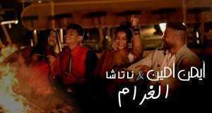 El Gharam