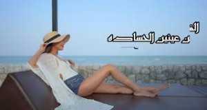 El Saroukh Music Video