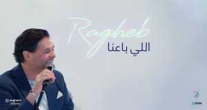 Elli Baana (Remake Version)