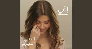 Emmi Music Video