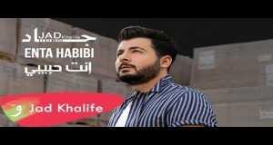 Enta Habibi