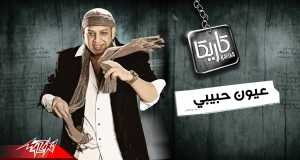 Eyoun Habiby