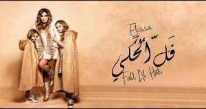 Fall El Haki