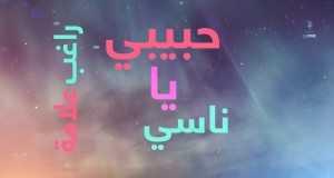 Habibi Ya Naasi