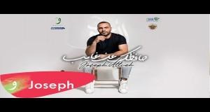 Hafzek Aan Ghayeb (Al Saher)