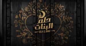 Helm El Banat