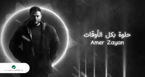 HELWA BEKEL AL AWQAT