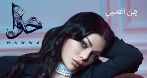 Jann El Sabi