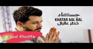 Khatar Aal Bal