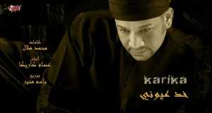 Khod Eyouni Music Video