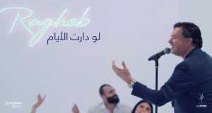 Law Daret El Ayyam (Remake Version)