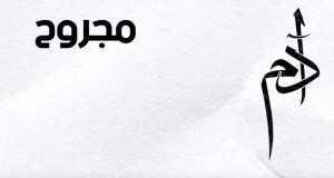 Majrou7
