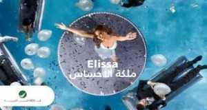 Maliket El Ehsas