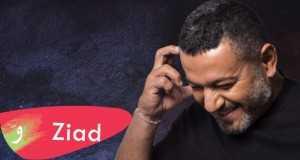 Metel El Laabi Music Video
