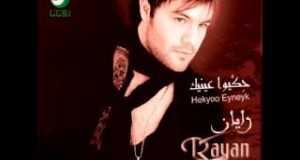 Min Ghayrak