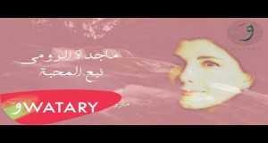 Nabeh El Mahabe