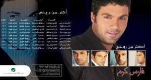 Ramel Al Saah