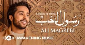 Rasool Al-Hubb