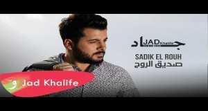Sadik El Rouh