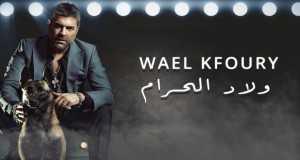 Wlad El Haram