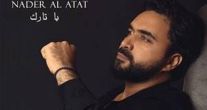Ya Tarek
