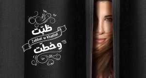 Zabbat W Khattat