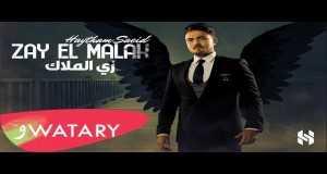 Zay El Malak
