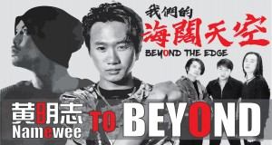 To Beyond