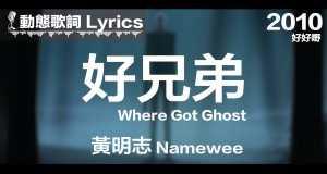 Where Got Ghost