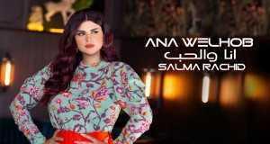 Ana Welhob