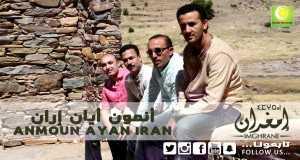 Anmoun Ayan Iran