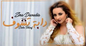 Daba Tchouf