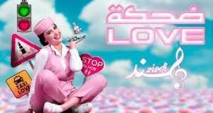Dahket Love